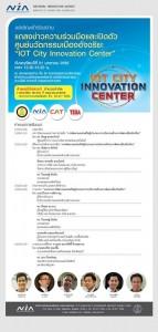 IOT City Innovation Center