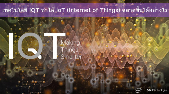 IQT-making-things-smarter-ssa