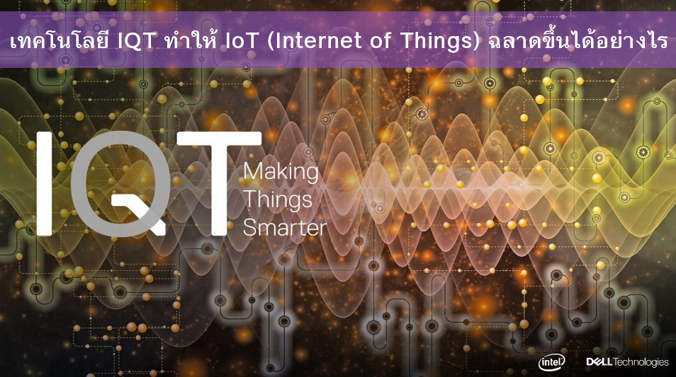 IQT-making-things-smarter-ssa