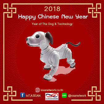 happy-chiness-year-2561-ssanetwork