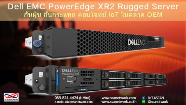 Dell EMC PowerEdge XR2-ssanetwork-ใหญ่