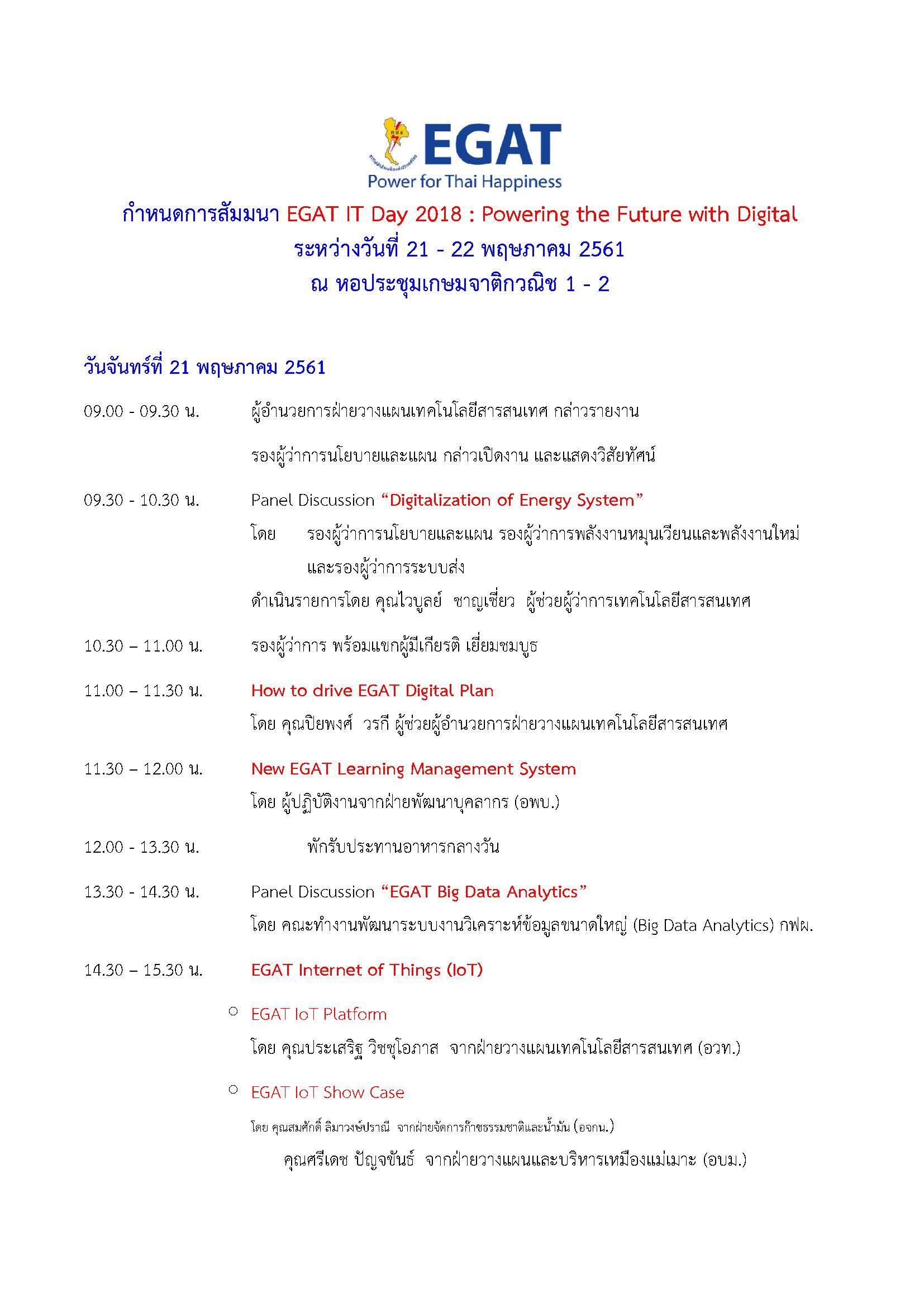 กำหนดการงาน EGAT IT Day วัน21-22 พฤษภาคม 2561_V7_Page_1