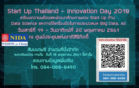 startup-thailand-2018-nida-1